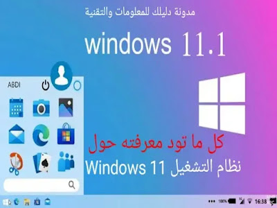 تعرف على نظام التشغيل ويندوز 11 معلومات كاملة وتفصيلية عن نظام التشغيل الجديد Windows 11