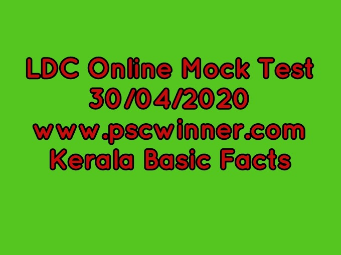 LDC Online Mock Test -30/04/2020-Kerala Basic Facts