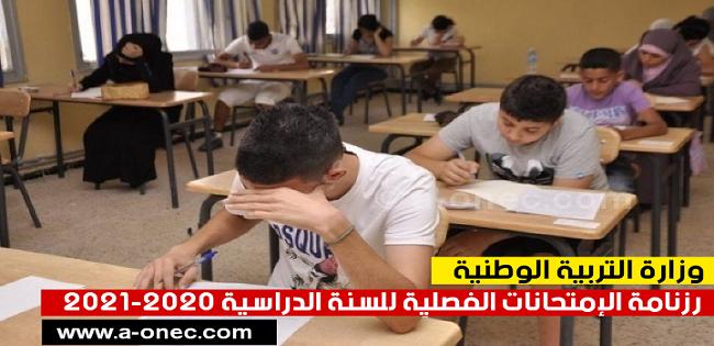 وزارة التربية تنشر رزنامة الإمتحانات الفصلية للسنة الدراسية 2020-2021