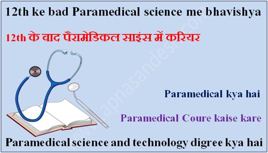 12th ke bad Paramedical science me bhavishya - पैरामेडिकल साइंस