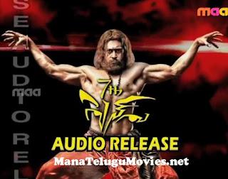 Surya,Sruthi Hasan's 7th Sense Audio Release -FULL Video