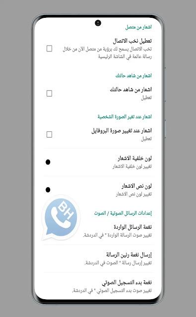 التحكم في اشعارات واتس ابو احمد abo ahmad whatsapp