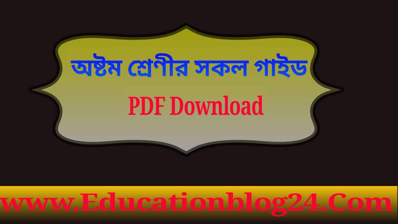 ৮ম/অষ্টম শ্রেণীর সকল গাইড বই PDF   Class 8 guide book in Bangladesh