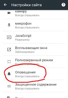 Настройка мобильного браузера Chrome