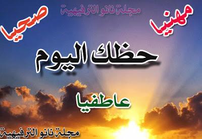 حظك اليوم الجمعة 17-7-2020 كارمن شماس ، الابراج اليوم كارمن شماس اليوم الجمعة 17/7/2020