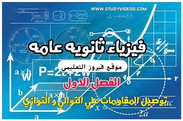 امتحان الكتروني علي الفصل الاول التوصيل علي التوالي و التوزاى فيزياء الصف الثالث الثانوي |ثانويه عامه2021