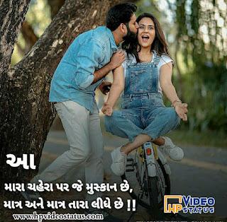 Gujarat Love,Sad,Funny, Attitude Whatsapp Status And Quotes