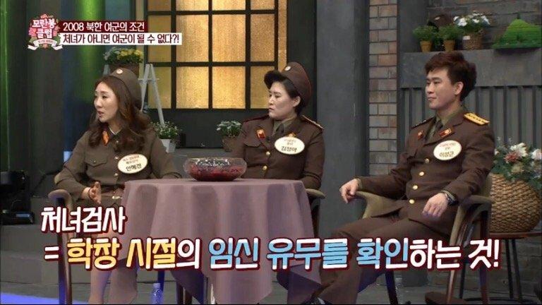 북한 여군 신체검사 조건