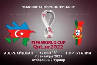 Азербайджан – Португалия где СМОТРЕТЬ ОНЛАЙН БЕСПЛАТНО 7 СЕНТЯБРЯ 2021 (ПРЯМАЯ ТРАНСЛЯЦИЯ) в 19:00 МСК.