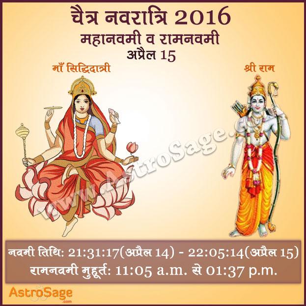 Aaj Ram Navami or chaitra navratri donon hain