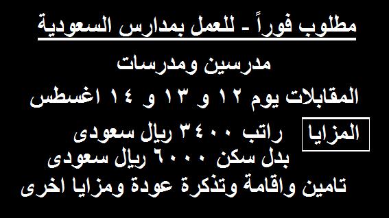 مطلوب فوراً - للعمل بمدارس السعودية مدرسين ومدرسات والمقابلات حتى 14 / 8 / 2017