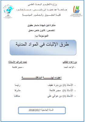 مذكرة ماستر: طرق الإثبات في المواد المدنية PDF