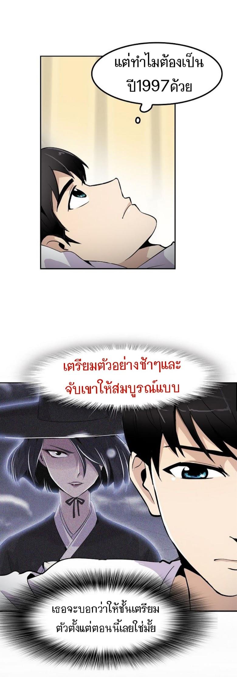 Again My Life - หน้า 30