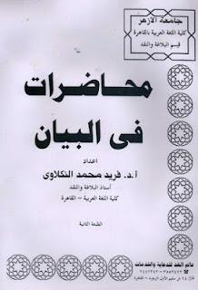 تحميل كتاب محاضرات في البيان - فريد محمد بدوي النكلاوي pdf