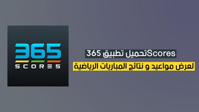 تحميل تطبيق 365Scores لعرض مواعيد و نتائج المباريات الرياضية