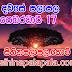 Lagna Palapala Ada Dawase  | ලග්න පලාපල | Sathiye Lagna Palapala 2019 | 2019-02-17