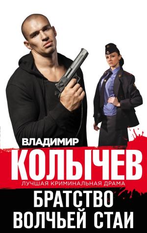 Владимир Колычев. Братство волчьей стаи