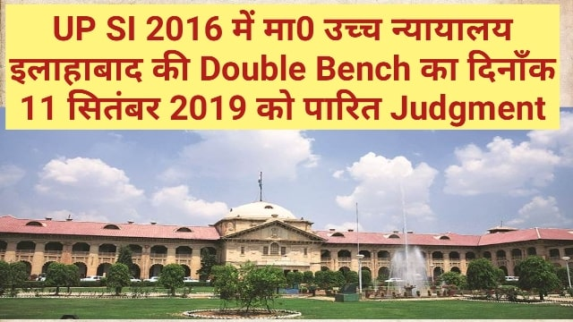 UP SI 2016 Result dated 28-02-2019 Quashed by Honorable Double Bench of Allahabad High Court