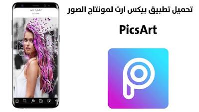 تحميل تطبيق بيكس ارت PicsArt اخر اصدار ( أفضل تطبيق مونتاج صور)