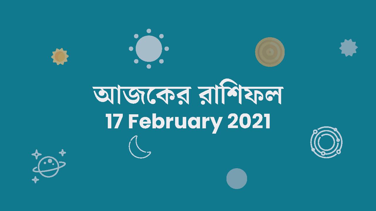 Ajker Rashifal Bengali