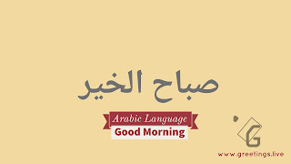 Morning greetings  in Arabic Language
