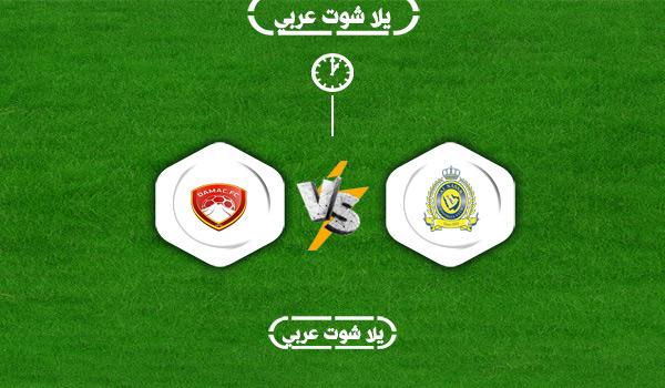 موعد مباراة النصر وضمك 26-12-2020 االدوري السعودي