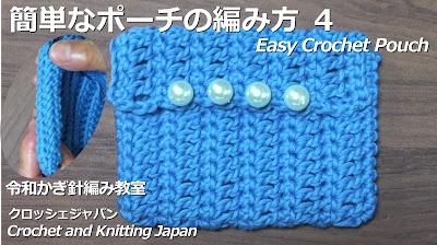 簡単なポーチの編み方 4