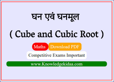 घन एवं घनमूल ( Cube and Cubic Root )