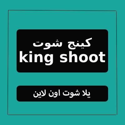 king shoot