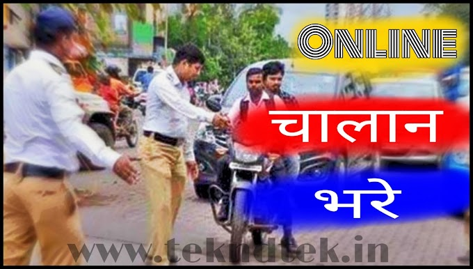 E Challan Payment How To pay Traffic Challan Online