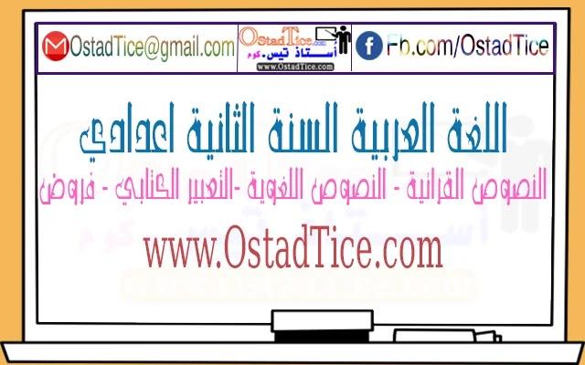 جميع دروس و ملخصات اللغة العربية للسنة الثانية اعدادي