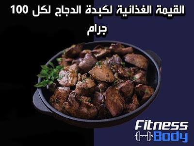 القيمة الغذائية لكبدة الدجاج لكل 100 جرام