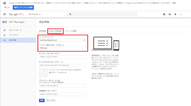 oAuth 同意画面を登録