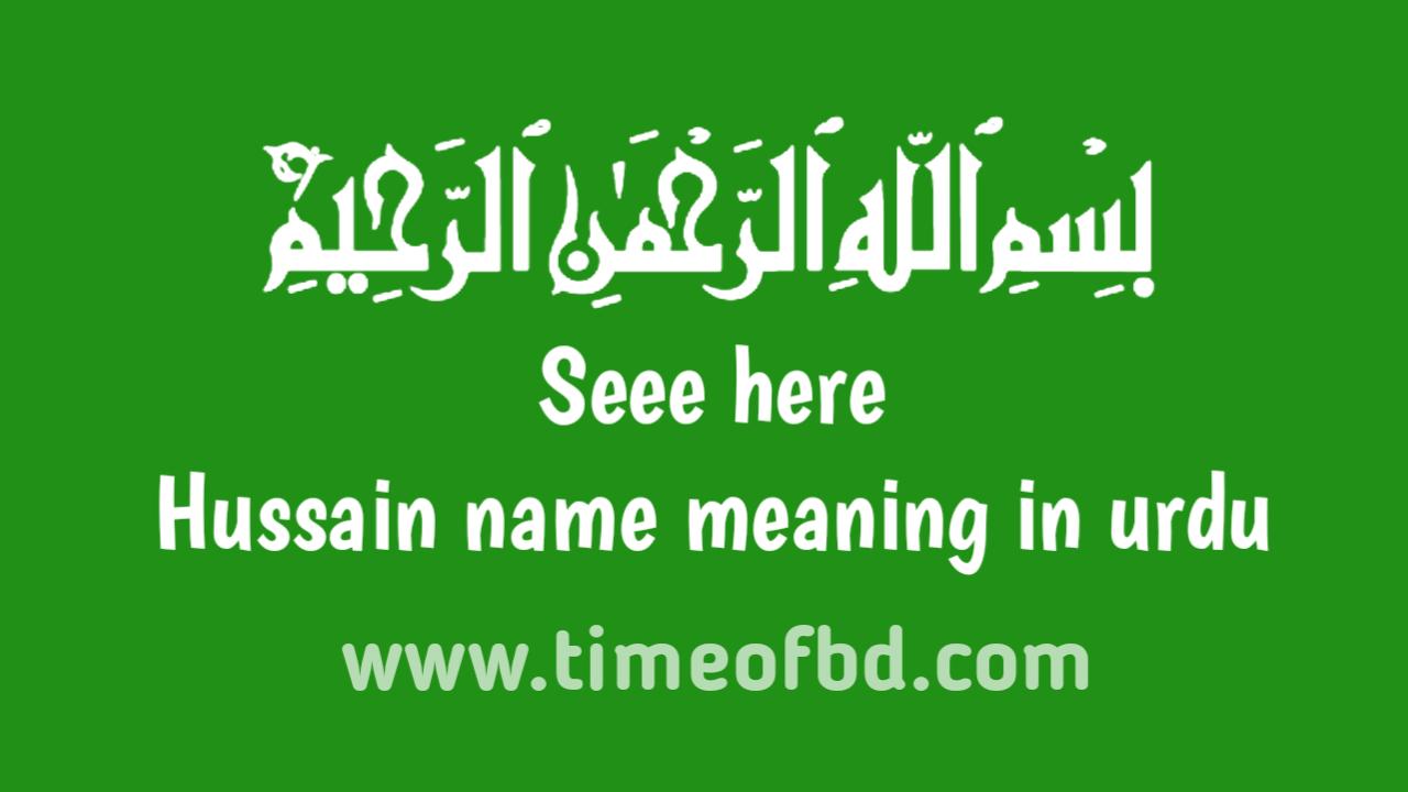Hussain name meaning in urdu, حسین نام کا مطلب اردو میں ہے