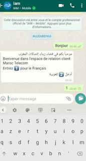 طريقة الحصول على Code Puk اتصالات المغرب بواسطة الواتساب