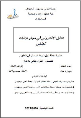 مذكرة ماستر: الدليل الإلكتروني في مجال الإثبات الجنائي PDF