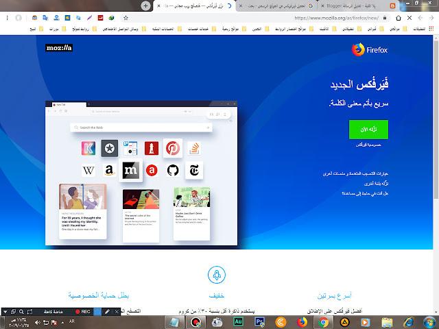 تحميل اخر اصدار من  متصفح فايرفوكس Mozilla Firefox