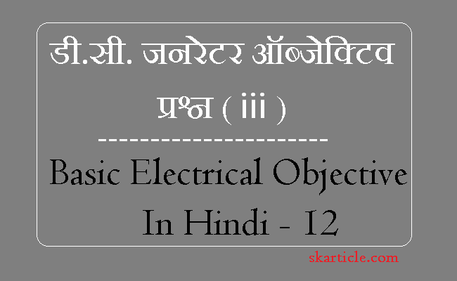 dc generator,dc generator in hindi,dc motor in hindi,generator,dc generator output waveshape in hindi,dc generator working animation in hindi,working of dc generator in hindi,dc generator construction and working,electronic in hindi,electrical in hindi,electrical engg in hindi,dc generator working,dc motor,motor in hindi,brushed motor in hindi,d.c generator in hindi,dc generator objective questions
