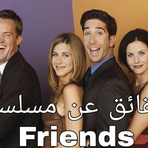 معلومات عن مسلسل Friends اخبار المشاهير