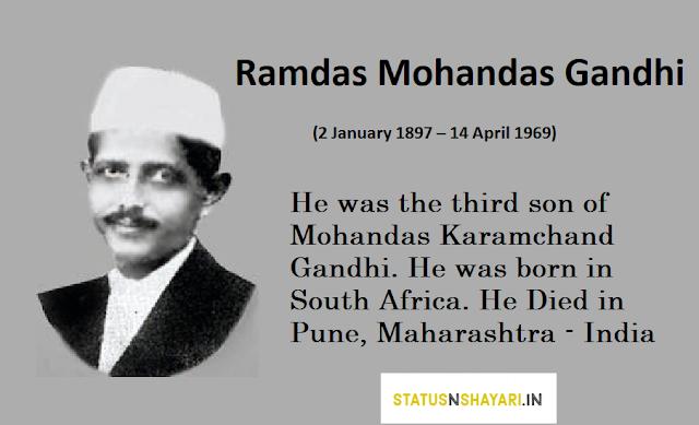 Ramdas Gandhi - रामदास गांधी