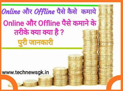 Lockdown me ghar baithe online paise kaise kamaye । Online paise कमाने के 10 तरीके
