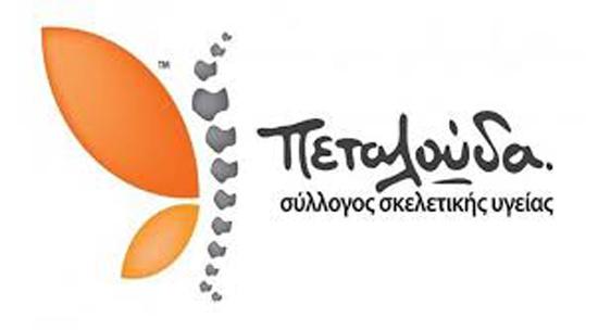 Δήμος Ερμιονίδας: Διήμερη εκδήλωση προληπτικού ελέγχου και ενημέρωσης για την οστεοπόρωση στο Κρανίδι