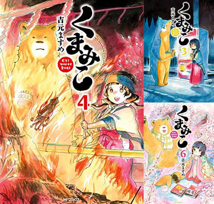 まとめ買い:くまみこ (全12巻)(MFコミックス フラッパーシリーズ)