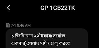 GP offer 1gb 20TK || জিপিতে ১ জিবি ২০ টাকায়