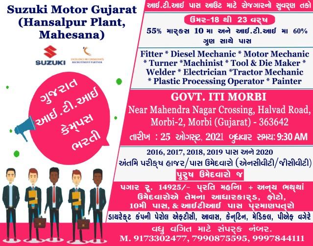 ITI Campus Recruitment 2021 For Suzuki Motor Cars Manufacturing Company at Gujarat Govt ITI Morbi