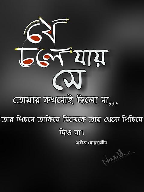 Bangla Emotional Pic - ইমোশনাল পিকচার ছবি  Emotional Picture Bangla 2020 Collection