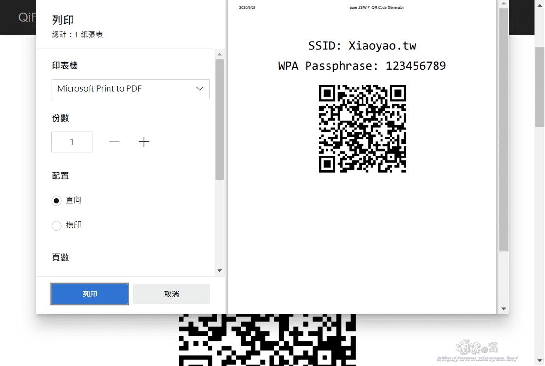 製作 WiFi 連線 QR Code