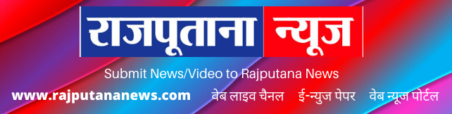 Submit News or upload videos to Rajputana News