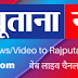 Anyone can submit NEWS or upload VIDEOs to Rajputana News