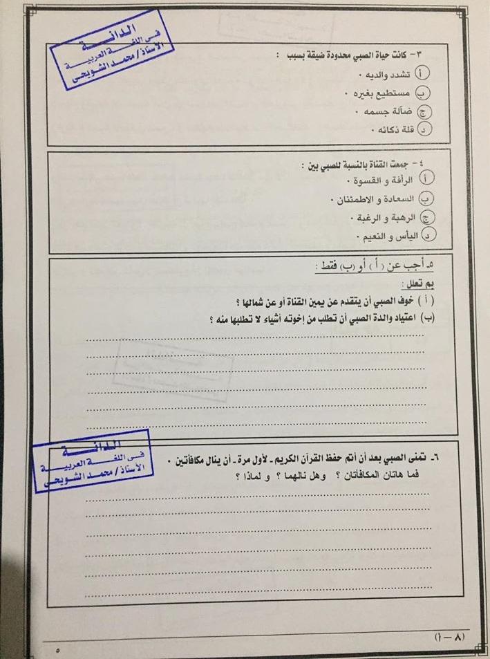 نموذج امتحان تجريبى كامل بتوزيع الدرجات لمادة اللغة العربية للثانوية العامة 2020 1